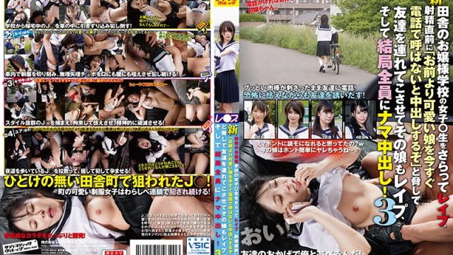 SVDVD-740 jav tube All New We Kidnapped This Young Lady From An Sch**lgirl From Her Country Girls School And Raped Her,
