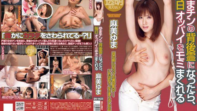 DV-1423 full hd porn movies If I Was A Ghost, I'd Rub Yuma's Tits Everyday Yuma Asami