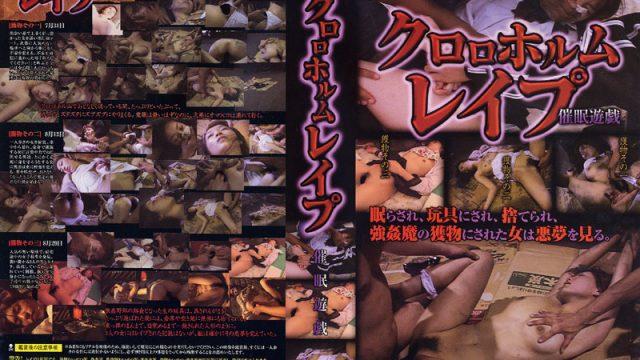 AKA-011 JavHiHi Chloroform Rape, Hypnotism and Hot Play: Three Stories of Girl Prey 1