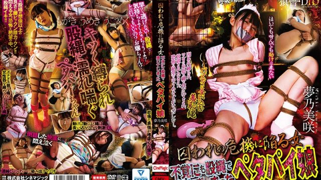 CMV-132 porn streaming Woman In Danger Of Capture, Small Tits Girl Unwittingly Loves Her Pussy Bound, Misaki Yumeno