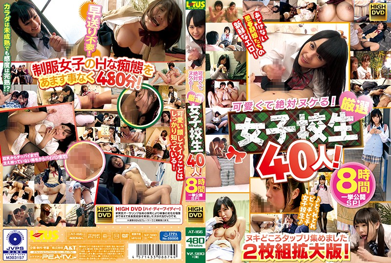 AT-166 jav porn best They're So Cute I'm Definitely Gonna Cum! 40 Specially Selected Schoolgirls! 8 Hours At Once Release