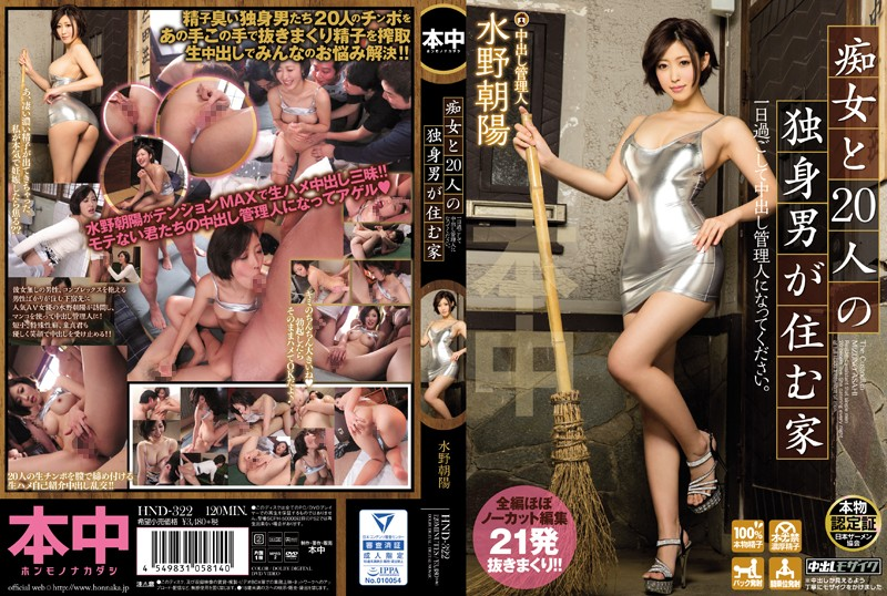 HND-322  Asahi Mizuno A Slut And 20 Single Men Under One Roof Please Spend The Day With Me And Be My Creampie Manager