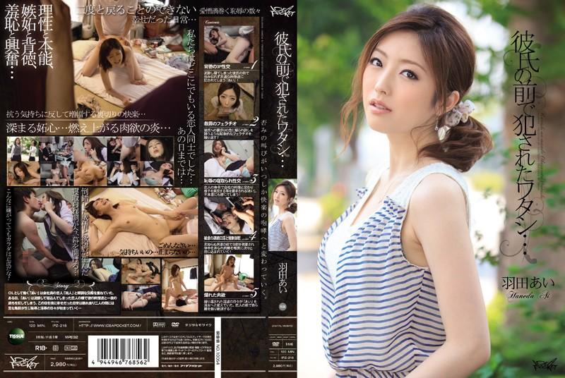 IPZ-216 free japanese porn Ravaged With My Boyfriend Watching Ai Hanada