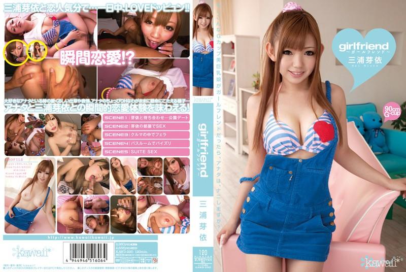 KAWD-290 japanese porn girlfriend Mei Miura
