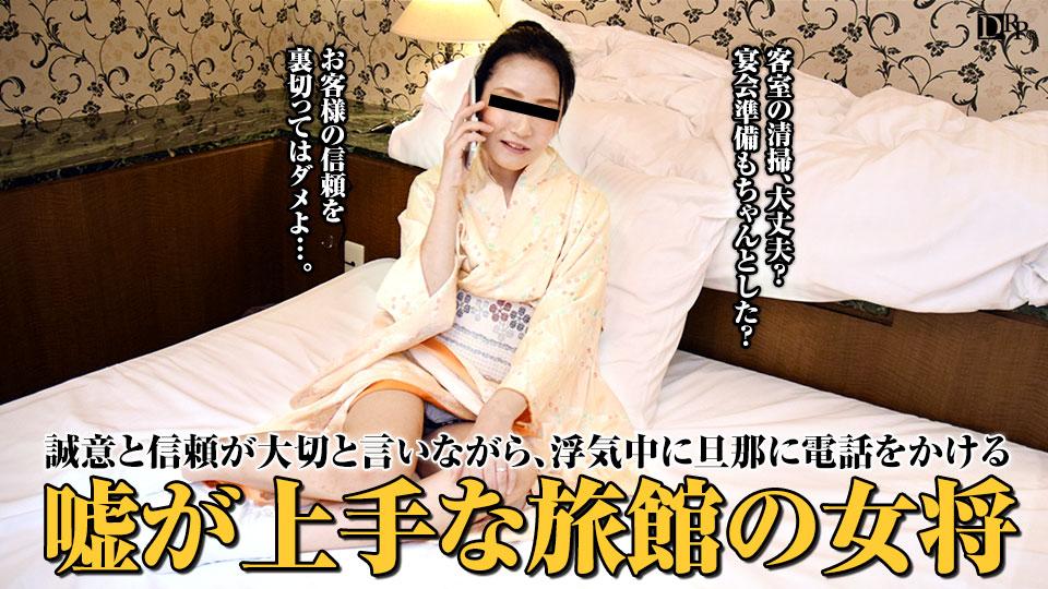 Pacopacomama 011919_015 Keiko Watanabe 実録!五十路オナニー 〜上着は脱がずにするんです…〜