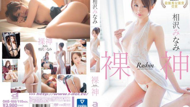 OAE-188 jav online The Nude God Minami Aizawa