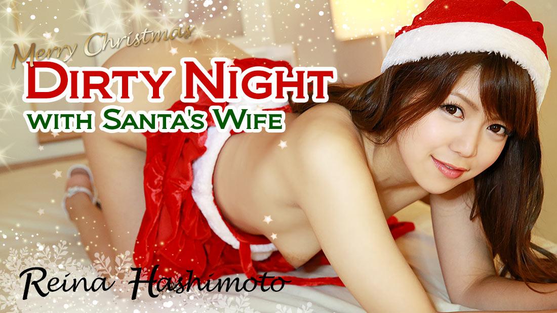 HEYZO-1038 porn xx Dirty Night with Santa's Wife – Reina Hashimoto