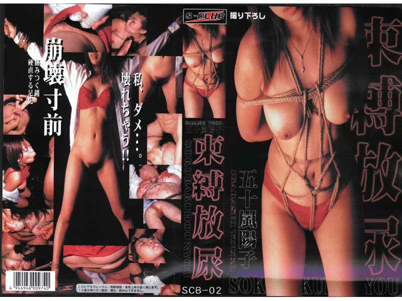SCB-002 porn movies online Golden Shower Restriction Yoko Igarashi
