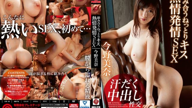 AKA-016 streaming sex movies Slobbering Filthy Kisses Hot And Horny Sex Mina Imano