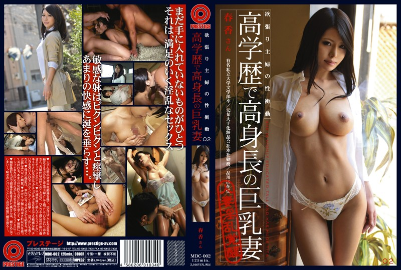 MDC-002 KissJav Greedy Wife's Sexual Urge 02 Highly Educated Tall Wife With Big Tits