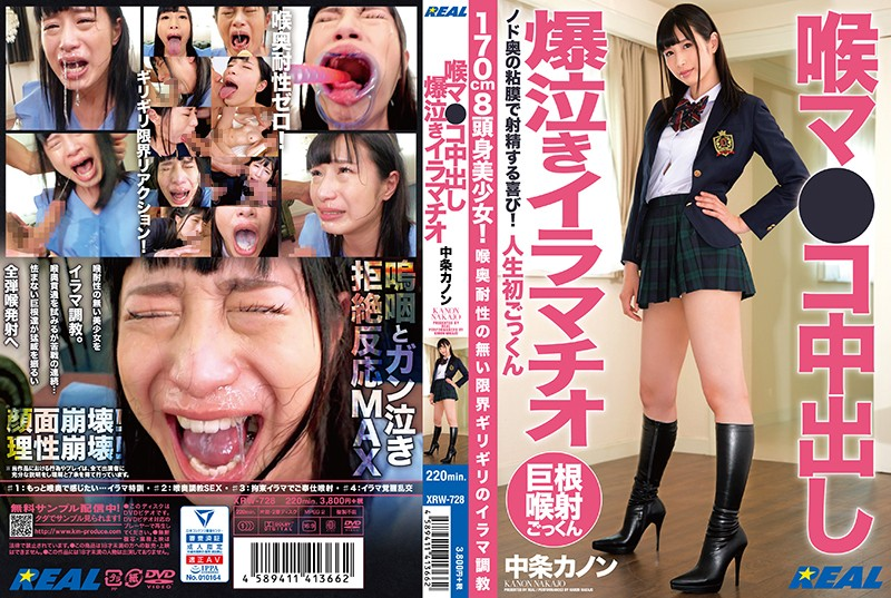 XRW-728 streaming sex movies Creampie Cum Shots Down Her Throat Tearful Deep Throat Dick Sucking Kanon Nakajo