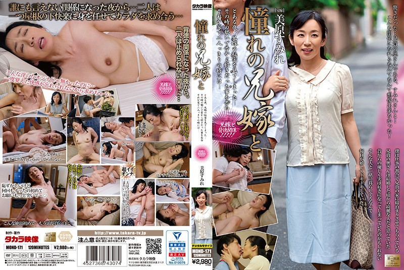 MOND-171 javmovie I Want My Sister In Law Sumire Mihara