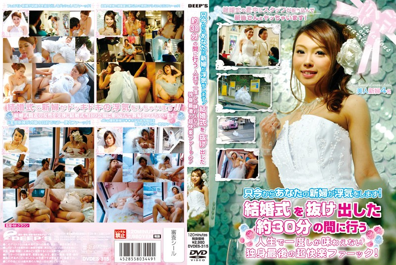 DVDES-315 japanese sex movies Your New Wife Is Presently Cheating On You! After Slipping Away From The Wedding For About 30