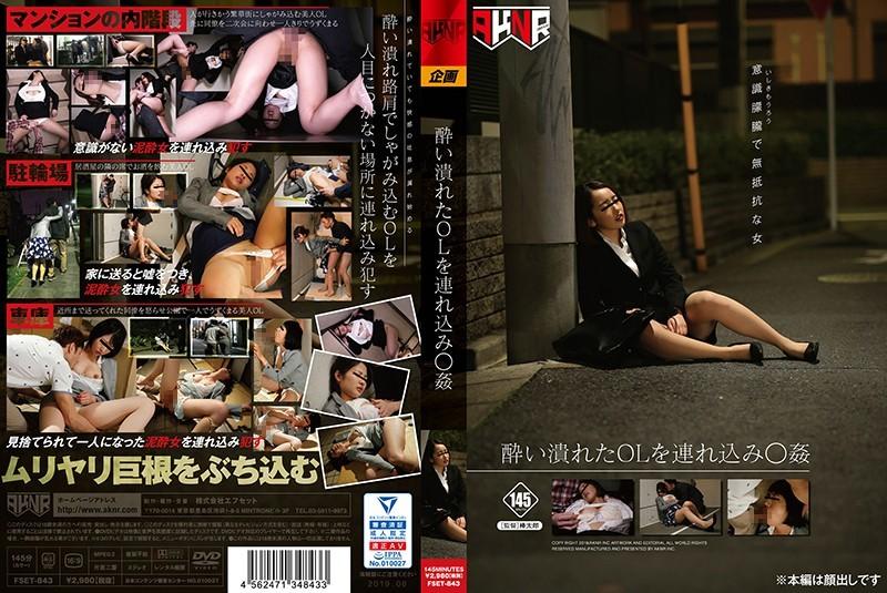 FSET-843 asian porn video Take A Drunken Office Lady Home