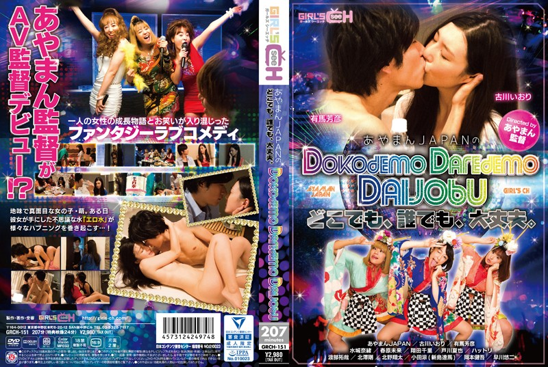 "GRCH-151 streaming porn Directed By Ayaman Ayaman JAPAN ""Anywhere, Anytime, No Problem"""