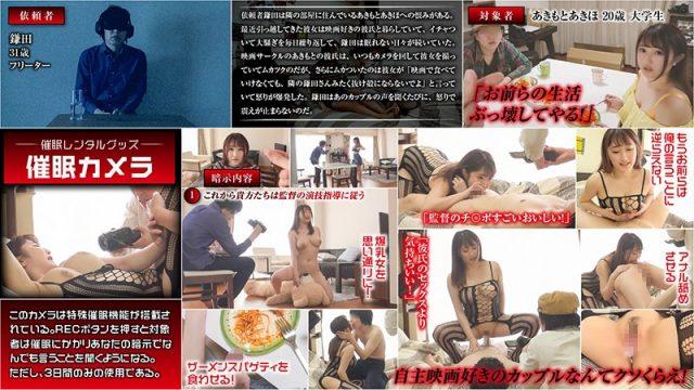 HYPN-005 jav black actor Tsugumi Morimoto Hypnotist For Hire – Cuckolding The Noisy Couple Next Door! Today's Item: The Hypno-Camera Tsugumi