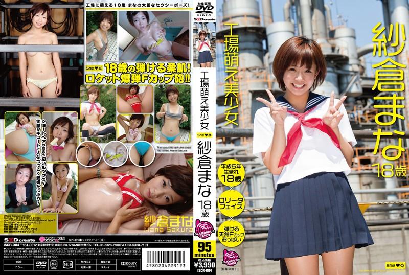 ISCR-004 jav hd free Cute Beautiful Construction Girl Mana Sakura 18