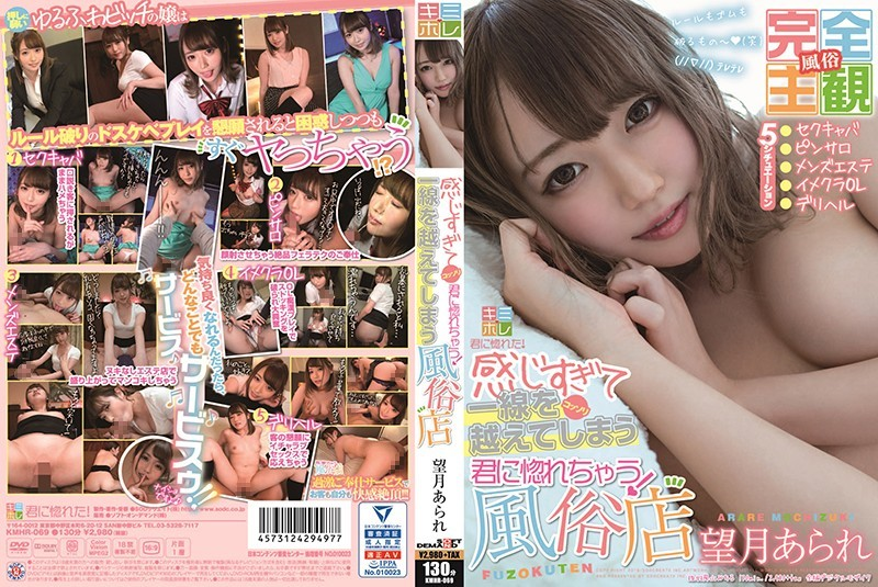 KMHR-069 japan porn Arare Mochizuki I Went To A Sex Club And Crossed The Line And Fell In Love Because You Made Me Feel So Good Arare