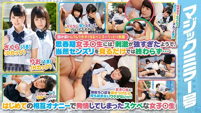 MMGH-203 porn asian Rio H-Cup Titties Sakura D-Cup Titties Their First Mutual Masturbation Experience