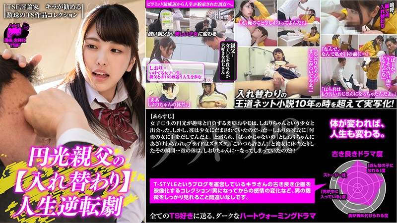 NTTR-028 jav japanese An Old Man Hooked On Pay-For-Play In The (Switcheroo) Life-Altering Cumback Theater Shiori Kuraki