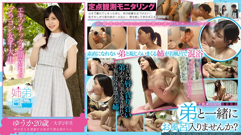 OFRO-007 hpjav This Big Sister-In-Law And Her Little Brother-In-Law Are Taking A Bath Together For The First Time