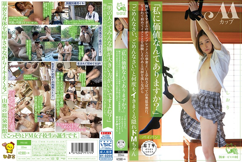 """PIYO-040 free japanese porn (Streaming Video Limited Edition Special Bonus Video) """"Am I Really Worth Anything?"""" This Skinny"""