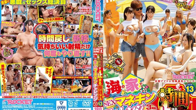 RCTD-252 best jav New: The Watch Part That Stops Time. 13