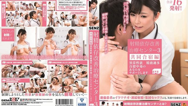 SDDE-593 asian porn movies Hikaru Konno Azusa Misaki Ejaculation Dependence Treatment Center 3 – Joint Living Edition – We Provide Support To People Like