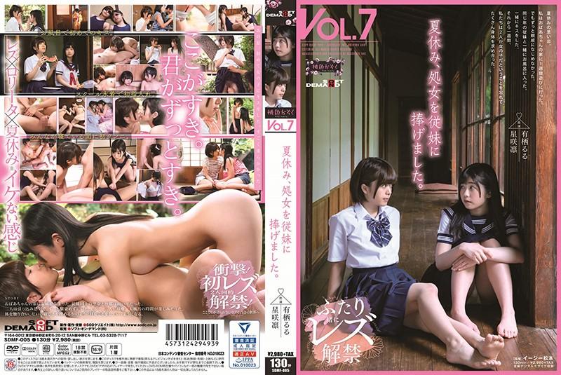 SDMF-005 jav.me Rin Hoshizaki Ruru Arisu I'm A Virgin, And This Summer, I Gave Up My Virginity To My Cousin. A Peach-Colored Clan VOL.7 Lulu
