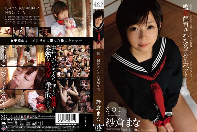 STAR-358 jav download Confined and Bred Pet Female High Schoolers Mana Sakura