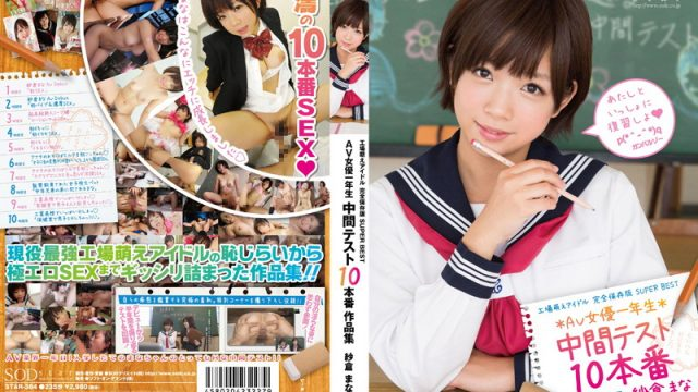 STAR-384 hd jav Mana Sakura Factory Building Fetish Complete Collectors Edition SUPER BEST AV Actresses Freshman Mid-Term Test.