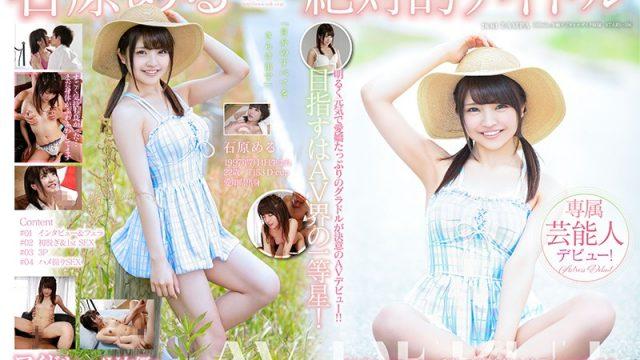 STARS-106 jav online Meru Ishihara An Absolute Idol Her Adult Video Debut