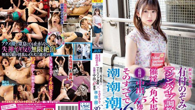 SVDVD-743 jav best Nozomi Arimura The New Female Teacher Nozomi Arimura Machine Vibrator Breaking In Training x The Erotic Iron Hourse