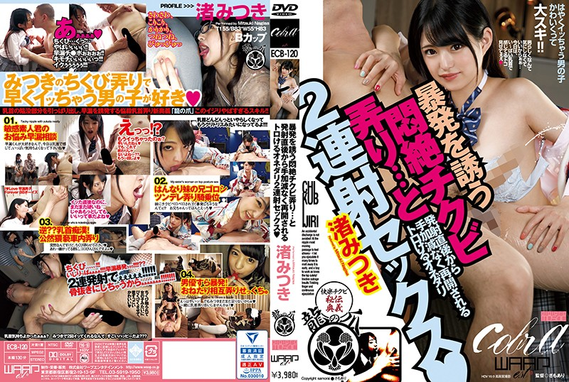 ECB-120 sex xx Mitsuki Nagisa Aggressive Nipple Groping Invites Outbursts… Starting Again Straight After Coming Without Any