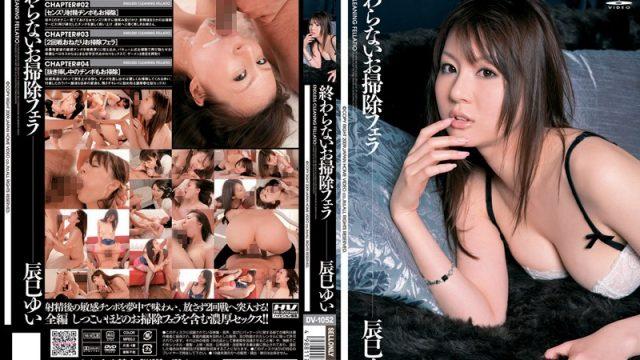 DV-1052 jav 1080 Endless Vacuum Blowjobs Yui Tatsumi