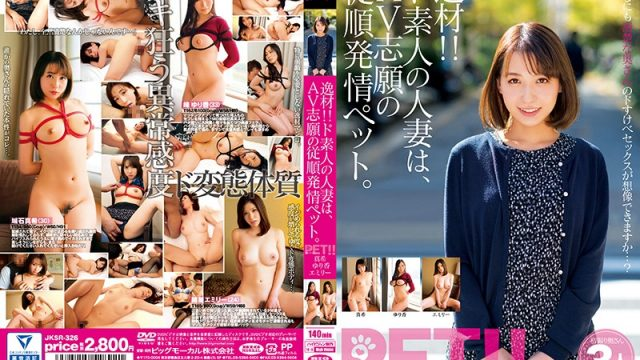 JKSR-326 free japanese porn A Special Talent!! An Amateur married Woman Who Is Volunteering For This AV To Become An Obedient
