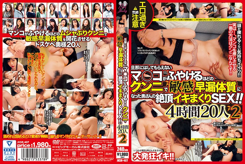 JKSR-407 xxx jav This Housewife Who Is Getting Any Sex From Her Husband Is Getting So Much Cunnilingus That Her Pussy
