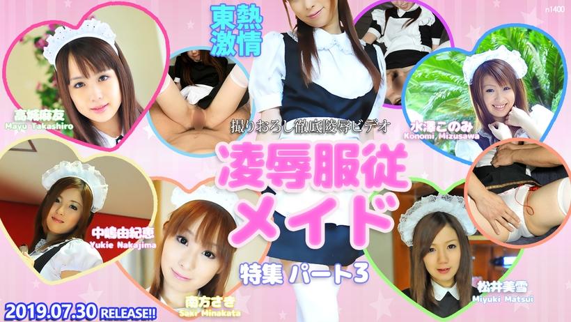 Tokyo Hot jpgc0114 jav porn uncensored 2 hours long! Gonzo & Blowjob & Masturbation etc … All Perfect Amateur!