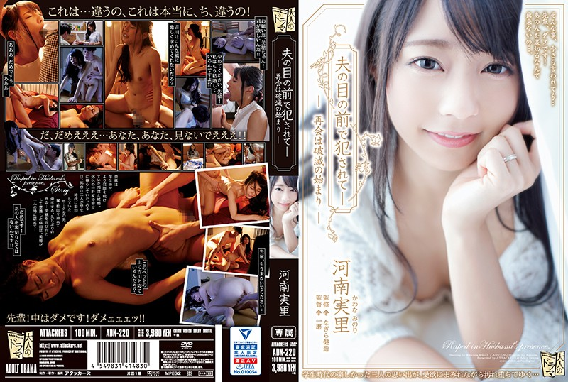 ADN-220 asian sex videos Fucked In Front Of Her Husband – A Reunion Was The Beginning Of The End – Minori Kawana
