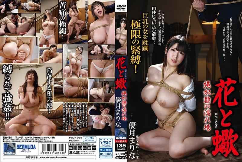 BDA-066 stream jav The Flower And The Scorpion: Bondage Slave Sex Scenes Marina Yuzuki
