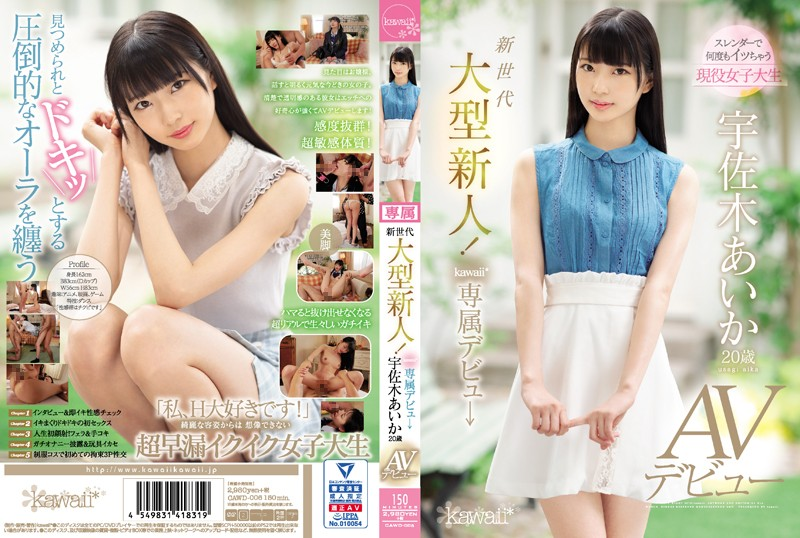 CAWD-006 japanese av A New Generation New Face! Kawaii Exclusive Debut Aida Usagi 20 Years Old Her Adult Video Debut
