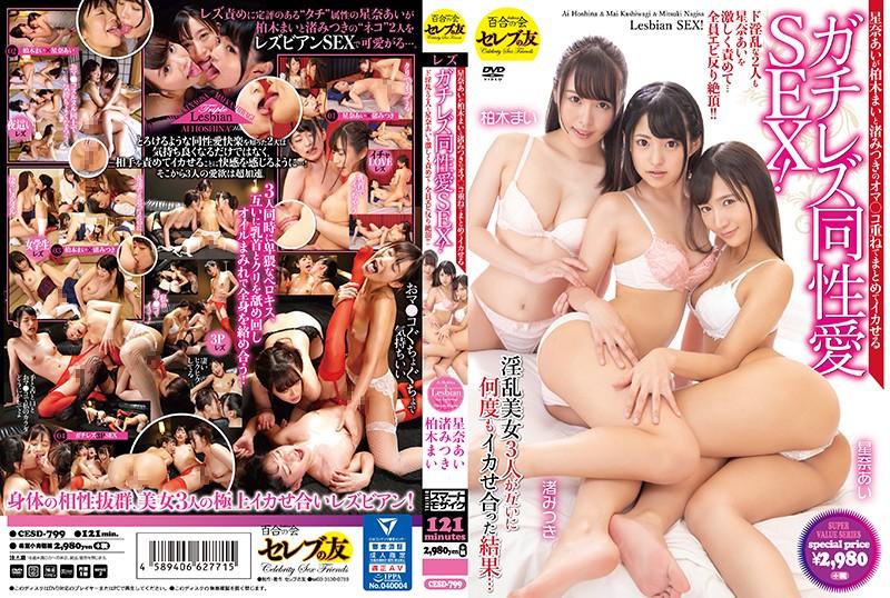 CESD-799 japanese porn movie Ai Sena Mitsuki Nagisa Ai Hoshina And Mai Kashiwagi And Mitsuki Nagisa Are Putting Their Pussies Together For An Integrated