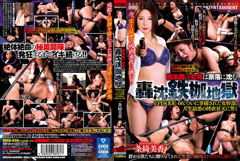 DBER-039 jav teen Kimika Ichijo Death Rattles Echo All The Way To Hell – Episode 6 – The Female Enemy Is Finally Captured, And