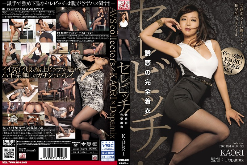 DPMX-007 porn asian Celebitch! -The Fully Clothed Temptation- KAORI