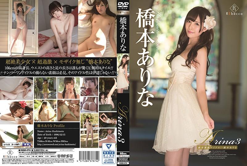 REBDB-260 hot jav Arina 3 The Absolute Unrivaled Idol! Arina Hashimoto