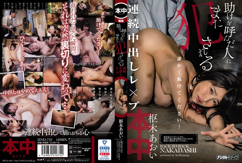 HND-719 hd japanese porn Sexually Assaulted By The Person She Called For Help After Being Sexually Assaulted – Aoi Kururugi