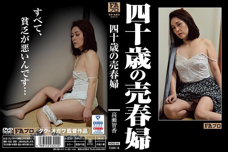 HOKS-040 hpjav 40 Year Old Prostitute Tomoka Takase