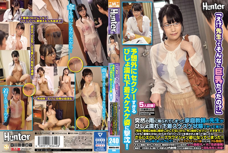 "HUNTA-642 porn japan ""Teacher! Since When Did You Have Such Huge Tits?!"" My Private Tutor Gets Soaked In The Rain,"