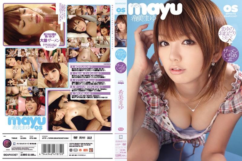 IPTD-566 japan porn Mayu Pleads for Sex + Cum Fest Mayu Nozomi