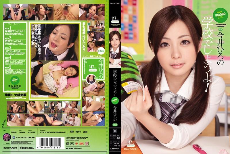 IPTD-572 jav porn Let's Do It at School! ( Hirono Imai )